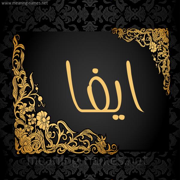 صورة اسم ايفا Aifa شكل 7 صوره اطار ذهبي مزخرف للإسم بخط عريض