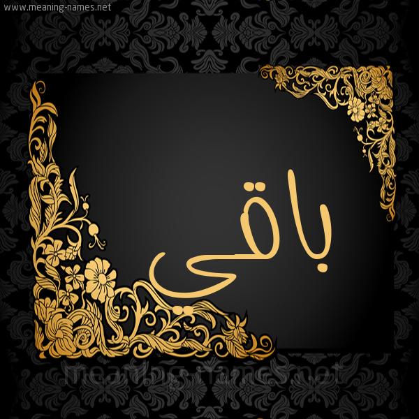 صورة اسم باقي BAQI شكل 7 صوره اطار ذهبي مزخرف للإسم بخط عريض