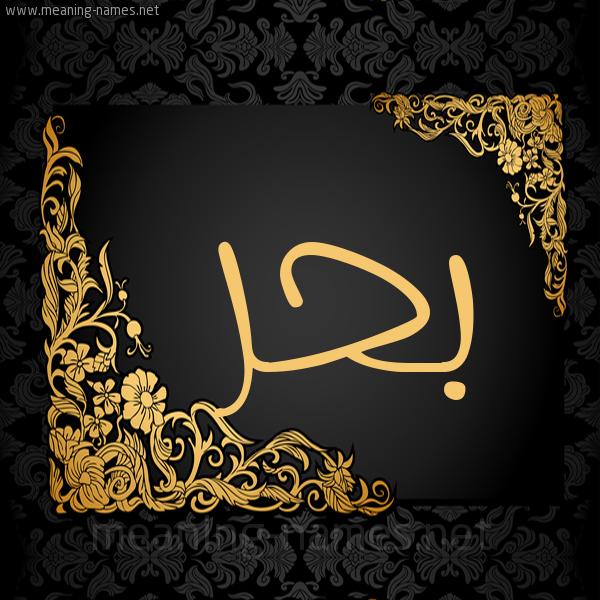 صورة اسم بحر Bahr شكل 7 صوره اطار ذهبي مزخرف للإسم بخط عريض