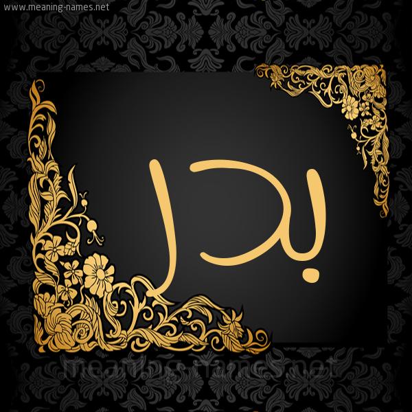 صورة اسم بدر Badr شكل 7 صوره اطار ذهبي مزخرف للإسم بخط عريض