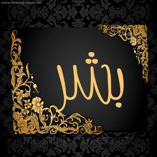 صورة اسم بشر Bshr شكل 7 صوره اطار ذهبي مزخرف للإسم بخط عريض