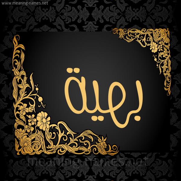 صورة اسم بهية Bhya شكل 7 صوره اطار ذهبي مزخرف للإسم بخط عريض