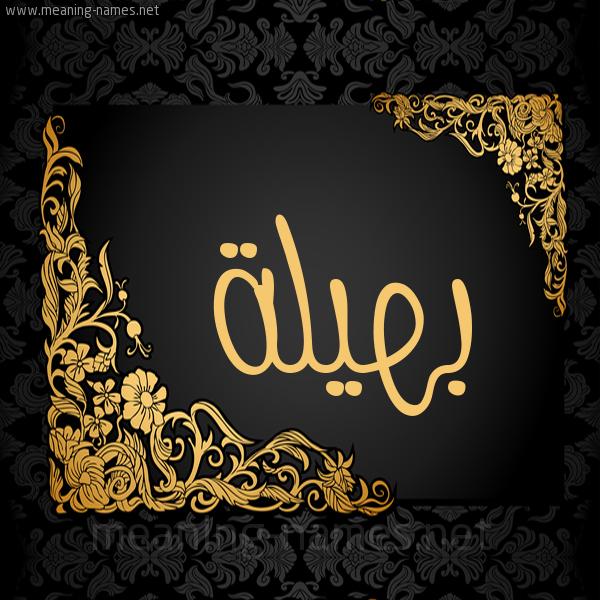 صورة اسم بهيلة Bhylh شكل 7 صوره اطار ذهبي مزخرف للإسم بخط عريض