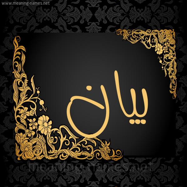 صورة اسم بيان Byan شكل 7 صوره اطار ذهبي مزخرف للإسم بخط عريض