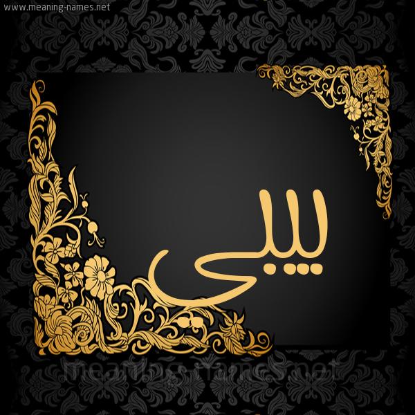 صورة اسم بِيبي Beibi شكل 7 صوره اطار ذهبي مزخرف للإسم بخط عريض