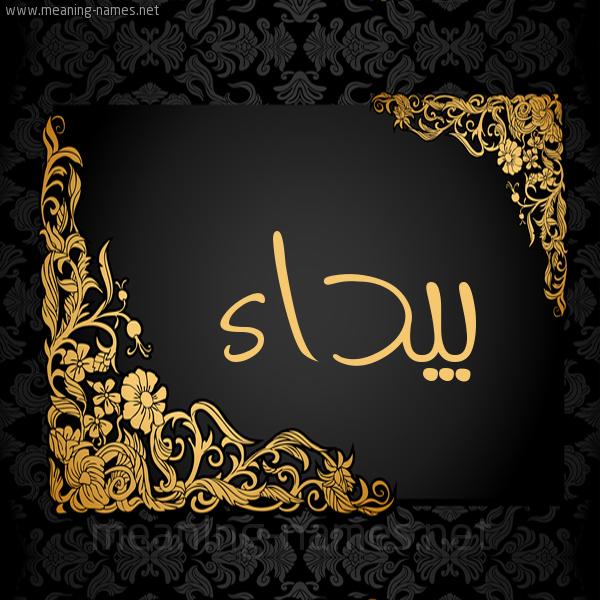 صورة اسم بَيْداء BAIDAA شكل 7 صوره اطار ذهبي مزخرف للإسم بخط عريض