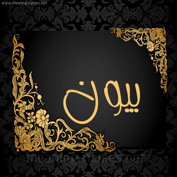 صورة اسم بيون Bywn شكل 7 صوره اطار ذهبي مزخرف للإسم بخط عريض