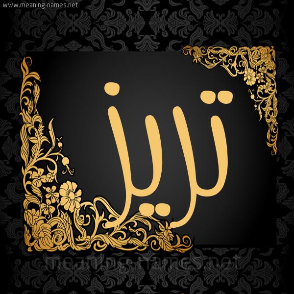 شكل 7 صوره اطار ذهبي مزخرف للإسم بخط عريض صورة اسم تريز Trez