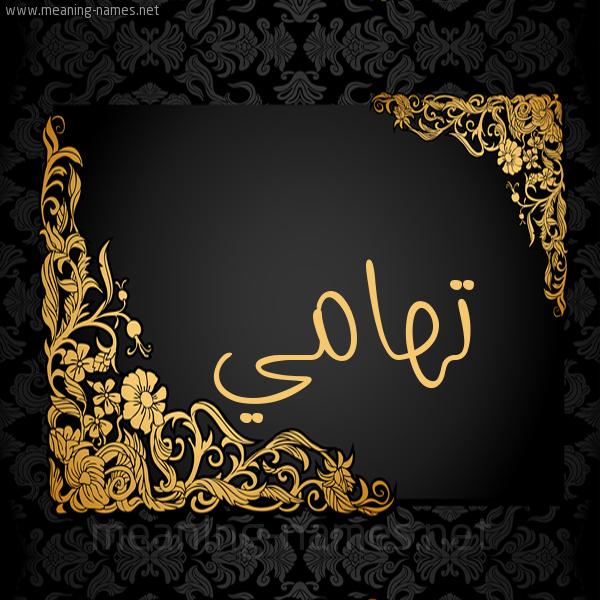 صورة اسم تهامي T'hamy شكل 7 صوره اطار ذهبي مزخرف للإسم بخط عريض