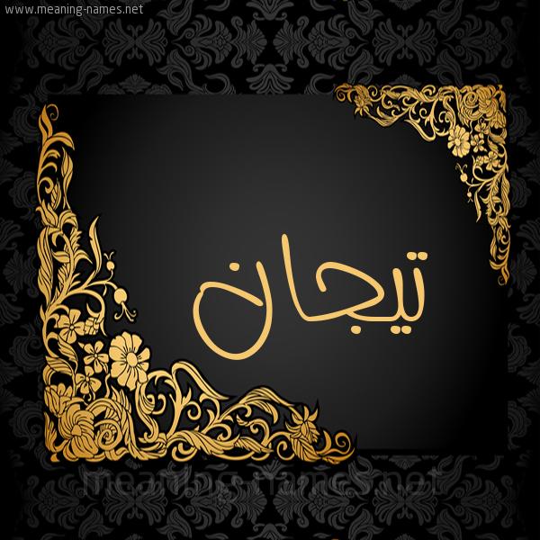 صورة اسم تيجان Tyjan شكل 7 صوره اطار ذهبي مزخرف للإسم بخط عريض