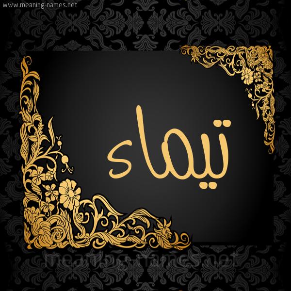 صورة اسم تيماء Taymaa شكل 7 صوره اطار ذهبي مزخرف للإسم بخط عريض