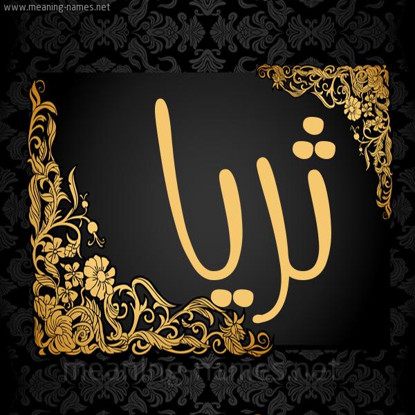 صورة اسم ثريا Thrya شكل 7 صوره اطار ذهبي مزخرف للإسم بخط عريض