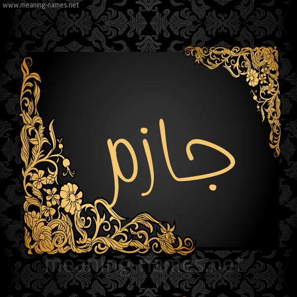 صورة اسم جازم Jazm شكل 7 صوره اطار ذهبي مزخرف للإسم بخط عريض