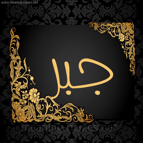 صورة اسم جبر Jbr شكل 7 صوره اطار ذهبي مزخرف للإسم بخط عريض