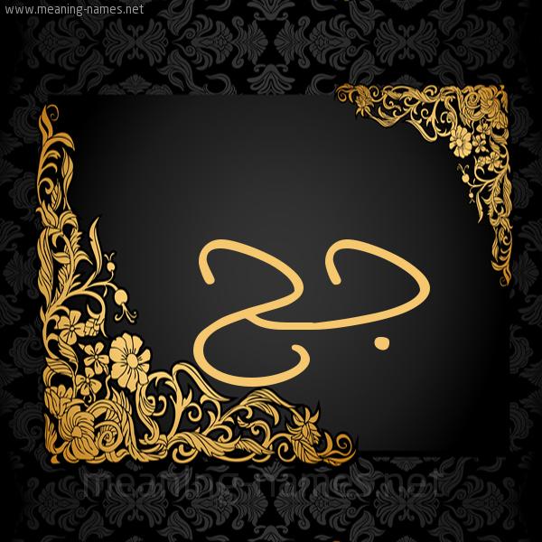 صورة اسم جح GH شكل 7 صوره اطار ذهبي مزخرف للإسم بخط عريض