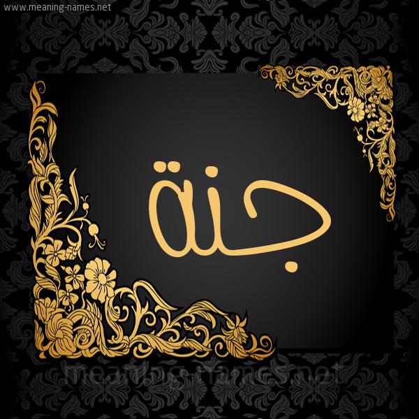 صورة اسم جنة Jana شكل 7 صوره اطار ذهبي مزخرف للإسم بخط عريض
