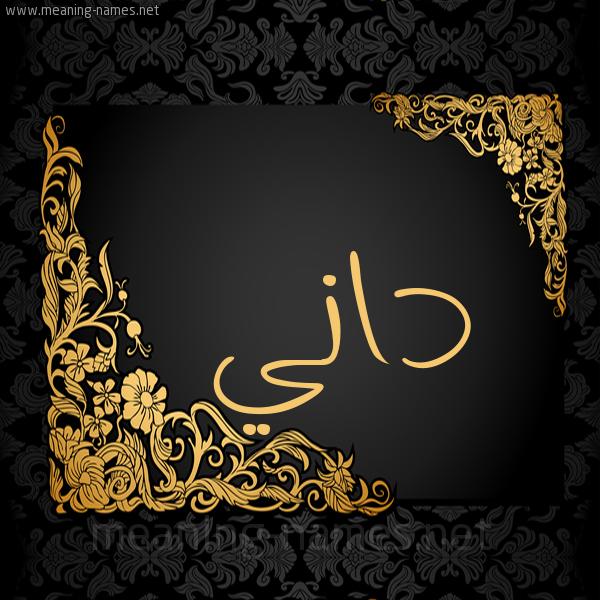 صورة اسم داني Dani شكل 7 صوره اطار ذهبي مزخرف للإسم بخط عريض