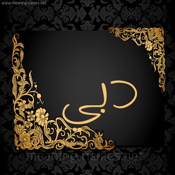 صورة اسم دبي Dubai شكل 7 صوره اطار ذهبي مزخرف للإسم بخط عريض