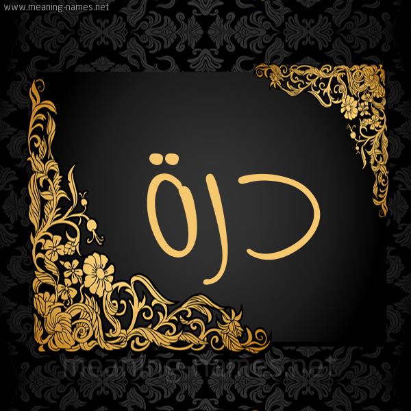 صورة اسم دُرَّة DORAH شكل 7 صوره اطار ذهبي مزخرف للإسم بخط عريض