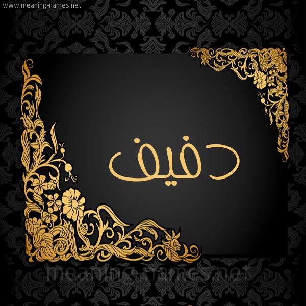 صورة اسم دفيف Dfyf شكل 7 صوره اطار ذهبي مزخرف للإسم بخط عريض