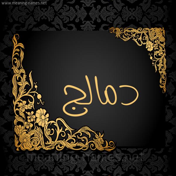 صورة اسم دمالج Dmalj شكل 7 صوره اطار ذهبي مزخرف للإسم بخط عريض
