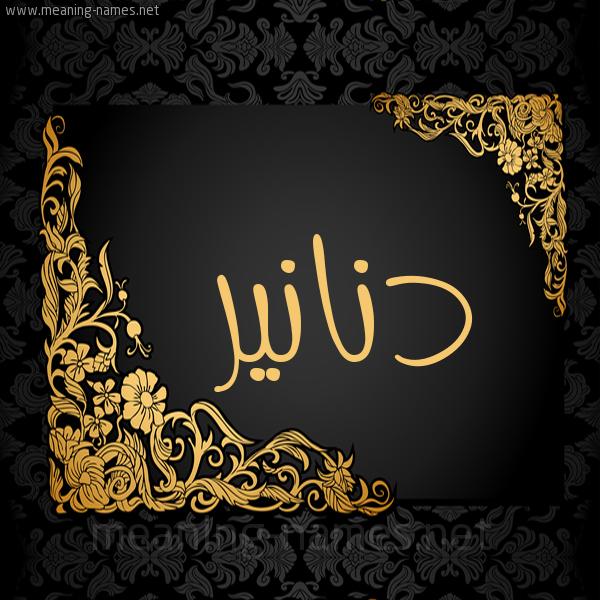 صورة اسم دَنانير DANANIR شكل 7 صوره اطار ذهبي مزخرف للإسم بخط عريض