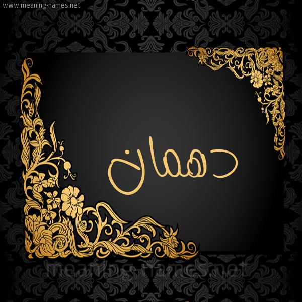 صورة اسم دَهْمان DAHMAN شكل 7 صوره اطار ذهبي مزخرف للإسم بخط عريض