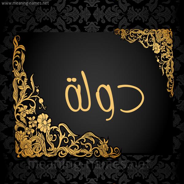 صورة اسم دولة دوْلَةْ-Dwlh شكل 7 صوره اطار ذهبي مزخرف للإسم بخط عريض