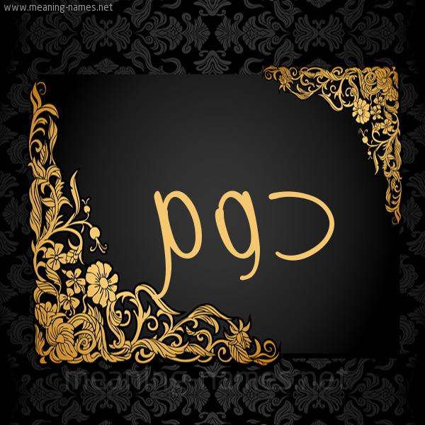 صورة اسم دوم Dwm شكل 7 صوره اطار ذهبي مزخرف للإسم بخط عريض