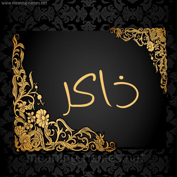 صورة اسم ذاكر Dhakr شكل 7 صوره اطار ذهبي مزخرف للإسم بخط عريض