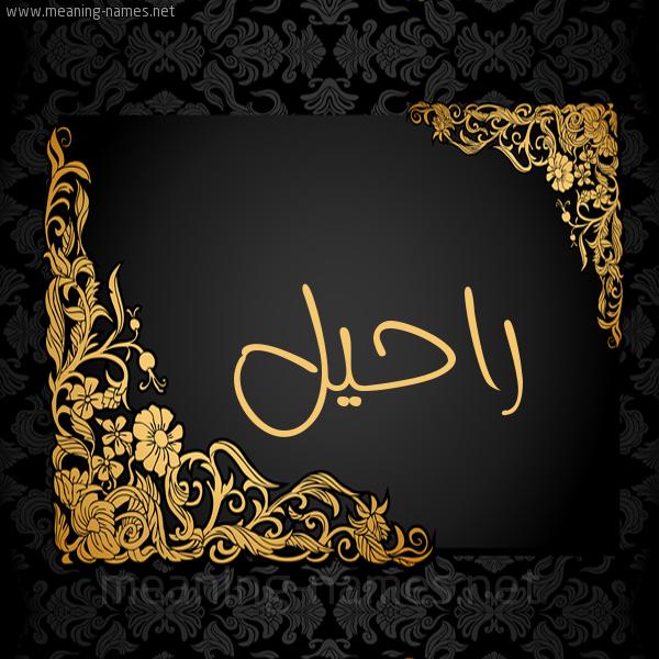 صورة اسم راحيل Rahil شكل 7 صوره اطار ذهبي مزخرف للإسم بخط عريض