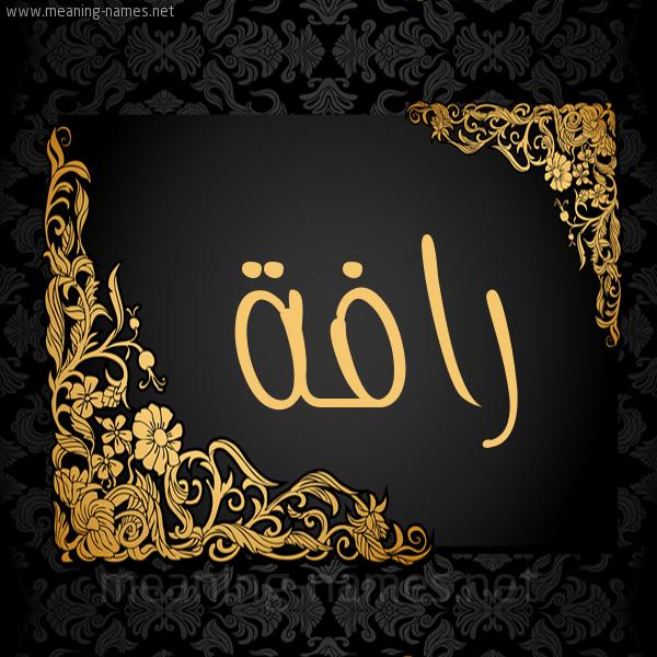 شكل 7 صوره اطار ذهبي مزخرف للإسم بخط عريض صورة اسم رافة RAFH