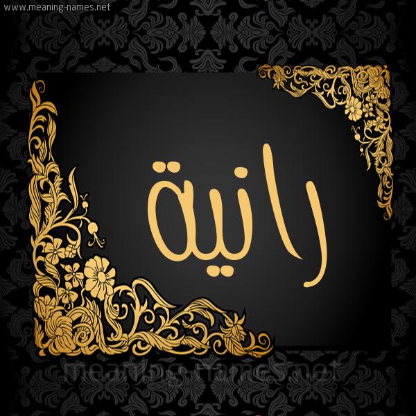 شكل 7 صوره اطار ذهبي مزخرف للإسم بخط عريض صورة اسم رانية Ranyh