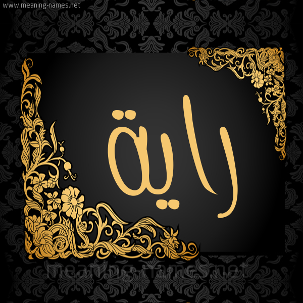 صورة اسم راية Raia شكل 7 صوره اطار ذهبي مزخرف للإسم بخط عريض
