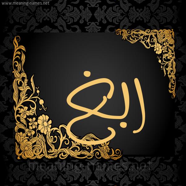 شكل 7 صوره اطار ذهبي مزخرف للإسم بخط عريض صورة اسم ربغ Rbgh