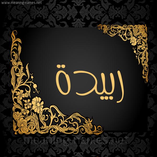 شكل 7 صوره اطار ذهبي مزخرف للإسم بخط عريض صورة اسم ربيدة RBIDH