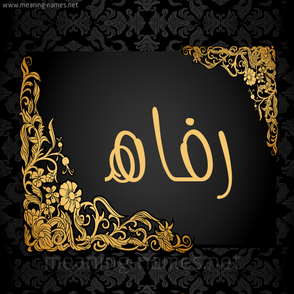 صورة اسم رفاه Rfah شكل 7 صوره اطار ذهبي مزخرف للإسم بخط عريض