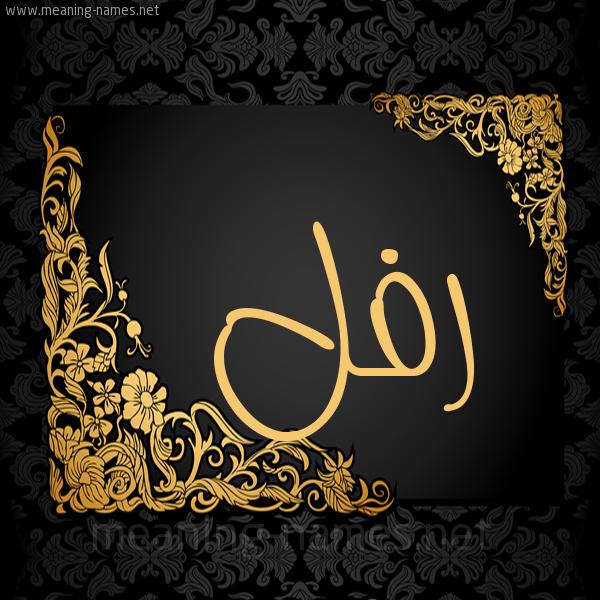 صورة اسم رفل Rafl شكل 7 صوره اطار ذهبي مزخرف للإسم بخط عريض