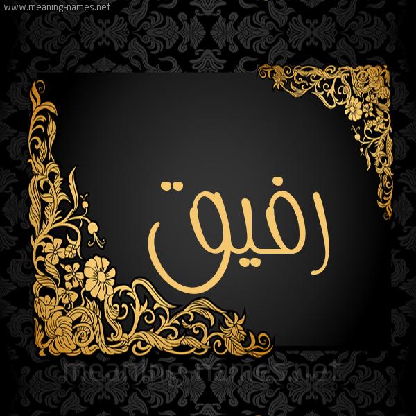 صورة اسم رفيق Rfyq شكل 7 صوره اطار ذهبي مزخرف للإسم بخط عريض