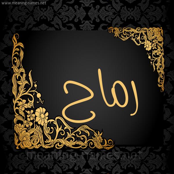 صورة اسم رماح Rmah شكل 7 صوره اطار ذهبي مزخرف للإسم بخط عريض