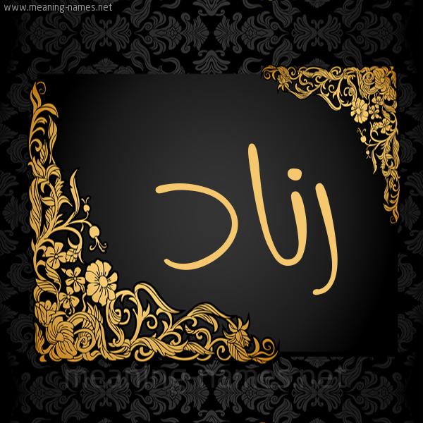 صورة اسم رناد Renad شكل 7 صوره اطار ذهبي مزخرف للإسم بخط عريض