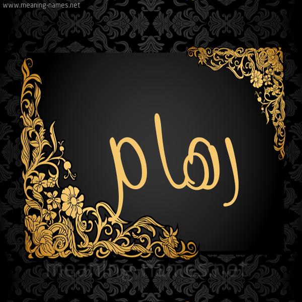 صورة اسم رهام ريهام-Reham شكل 7 صوره اطار ذهبي مزخرف للإسم بخط عريض