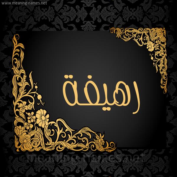 صورة اسم رهيفة RHIFH شكل 7 صوره اطار ذهبي مزخرف للإسم بخط عريض
