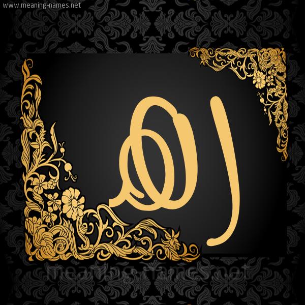صورة اسم ره RH شكل 7 صوره اطار ذهبي مزخرف للإسم بخط عريض