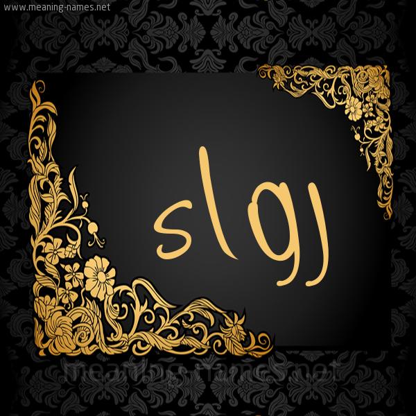 صورة اسم رواء Rwaa شكل 7 صوره اطار ذهبي مزخرف للإسم بخط عريض