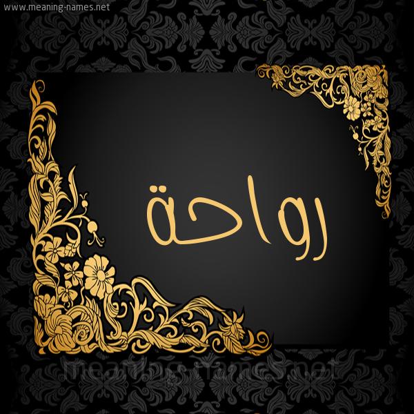 صورة اسم رواحة Rwahh شكل 7 صوره اطار ذهبي مزخرف للإسم بخط عريض