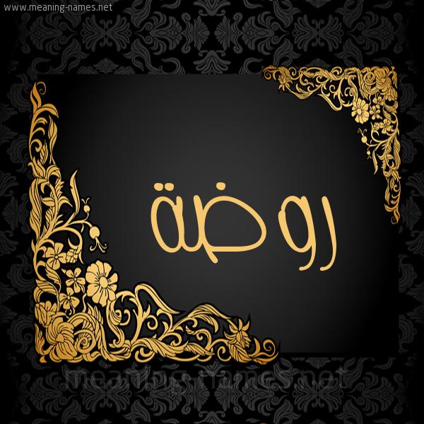 صورة اسم روضة Rowda شكل 7 صوره اطار ذهبي مزخرف للإسم بخط عريض