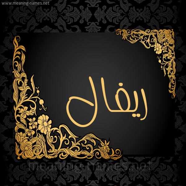 صورة اسم ريفال Ryfal شكل 7 صوره اطار ذهبي مزخرف للإسم بخط عريض