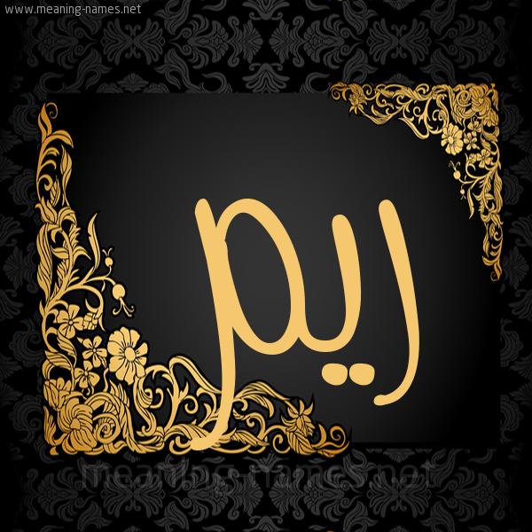 صورة اسم رِيم Reem شكل 7 صوره اطار ذهبي مزخرف للإسم بخط عريض