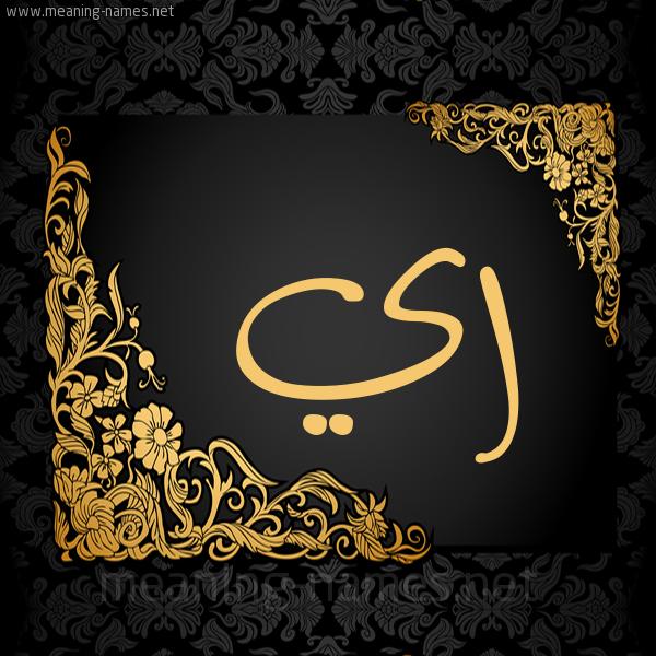 صورة اسم ري RI شكل 7 صوره اطار ذهبي مزخرف للإسم بخط عريض